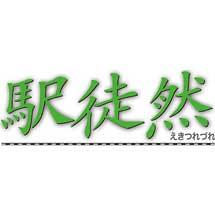 駅徒然 1.渋谷・北浜