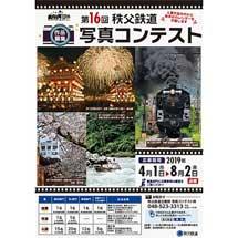 4月1日〜8月2日「第16回秩父鉄道写真コンテスト」作品募集
