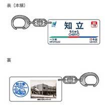 4月1日〜30日名鉄,「知立駅移転後60周年記念」イベントを実施