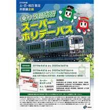 井原鉄道,2019年度版「スーパーホリデーパス」発売