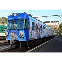 4月20日京阪,大津線錦織車庫で「響け!ユーフォニアム」ラッピング電車の撮影会を実施