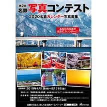 4月1日〜5月31日「第2回 名鉄写真コンテスト」開催