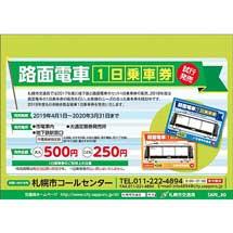 札幌市交通局,路面電車1日乗車券を試行発売
