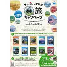 4月1日〜6月30日「アッパレしずおか乗る旅キャンペーン」実施