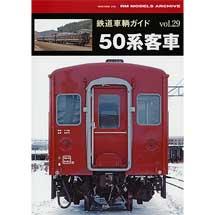 鉄道車輌ガイド vol.2950系客車