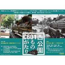 4月5日〜7月6日東北福祉大学・鉄道交流ステーションで第36回企画展「西公園 C60 1ものがたり」開催