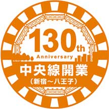 JR東日本「中央線開業130周年記念キャンペーン」でラッピングトレインなど運転