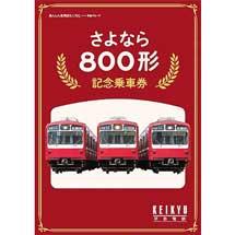 京急「さよなら800形記念乗車券」発売