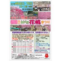 4月6日・7日わたらせ渓谷鐵道「第15回 神戸駅花桃まつり」開催