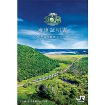 "JR北海道,""くしろ湿原ノロッコ""号運行30周年で「オリジナル乗車証明書プレゼント」などを実施"