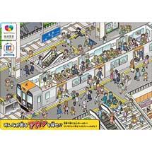 阪神,沿線の新小学1年生に「みんなが困る アカンを探せ!」下敷きを贈呈