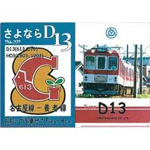 養老鉄道「D13さよなら記念クリアファイル」発売