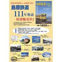 記念誌「島原鉄道111年物語」発売
