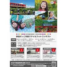 秋田内陸縦貫鉄道「秋田犬っこ列車スマイルフォトコンテスト」作品募集
