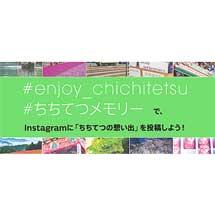 秩父鉄道「ちちてつInstagramキャンペーン2019 spring」実施