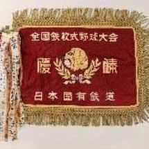 4月13日〜7月7日京都鉄道博物館で,収蔵資料展「国鉄とスポーツ」開催