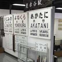 4月13日〜5月20日新津鉄道資料館で「蔵出し鉄道パネル展」開催