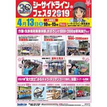 4月13日横浜シーサイドライン「シーサイドラインフェスタ2019」開催