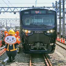 『新型車両デビュー記念撮影会in相模大塚』開催