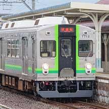 養老鉄道で7700系の試運転実施