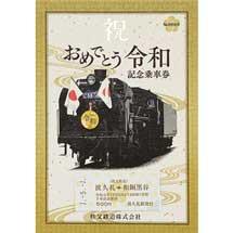 秩父鉄道,「ありがとう平成記念入場券」「おめでとう令和記念乗車券」発売