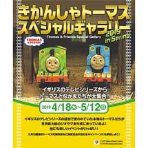 4月18日〜5月12日原鉄道模型博物館「きかんしゃトーマス スペシャルギャラリー 2019 in Spring」開催