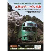 4月18日〜6月16日九州鉄道記念館,ゆふいんの森号運転30周年記念企画展「九州のディーゼル列車」開催