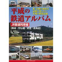 平成の鉄道アルバム JR普通列車編(関東・甲信越・東北・北海道)