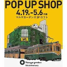 4月19日〜5月6日鹿児島市交通局「マルヤガーデンズ×鹿児島ロフト×鹿児島市交通局 POP UP SHOP」開催