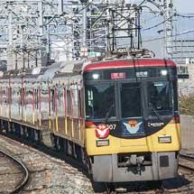 京阪8000系に新元号記念ヘッドマーク