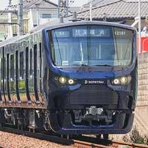 相鉄12000系が営業運転を開始