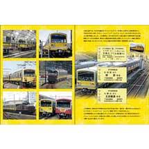 伊豆箱根鉄道,「DAIYUZAN LINE イエロー・シャイニング・トレイン」記念乗車券などを発売