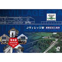 JR東日本,「J ヴィレッジ駅開業記念入場券」発売