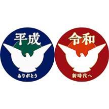 京阪,新元号記念ヘッドマーク掲出