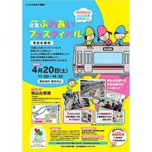4月20日北大阪急行「2019春 北急ふれあいフェスティバル」開催