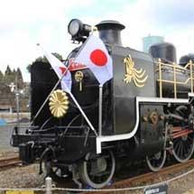 4月20日・21日京都鉄道博物館で,車両解説セミナー「お召列車とSL」開催