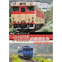 アネック,「鉄道アーカイブシリーズ54 大村線の車両たち 長崎本線/佐世保線」を4月21日に発売