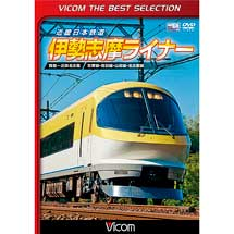 ビコム,「近畿日本鉄道 伊勢志摩ライナー」を4月21日に発売