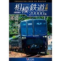 ビコム,「相模鉄道20000系 4K撮影作品」を4月21日に発売