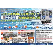 4月21日開催「三井化学メガネレンズ号で行く 松浦鉄道全線の旅」参加者募集