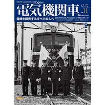 電気機関車EX Vol.112019 Spring
