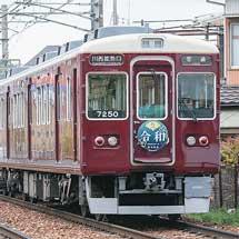能勢電鉄7200系に「令和」ヘッドマーク