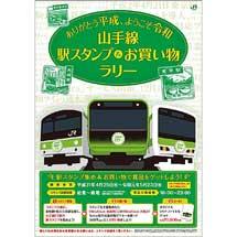 4月25日〜5月23日JR東日本「ありがとう平成、ようこそ令和 山手線 駅スタンプ&お買い物ラリー」開催