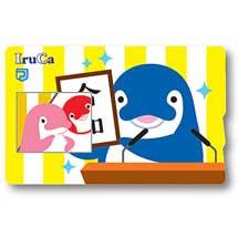 ことでん「新元号記念IruCa」を追加発売