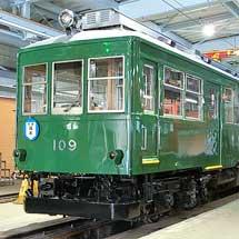 箱根登山鉄道モハ109が濃緑色に
