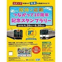 4月26日〜6月30日「阪神×近鉄つながって10周年記念スタンプラリー」開催