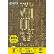 4月26日〜7月1日西武,謎解き宝探しイベント「WEST CODE 鉄道で巡る秘密の宝の物語」実施