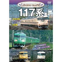 ピーエスジー,「レジェンドトレインズ 117系」を4月26日に発売