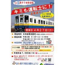 4月27日関東鉄道「ゴールデンウィーク特別企画!親子で体験運転」開催