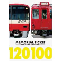 「京急電鉄創立120周年×養老鉄道全通100周年 記念乗車券」の発売と「おでかけGUIDE BOOK」の配布